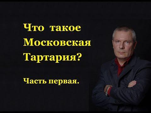 Что такое Московская Тартария? Часть первая.