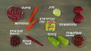 Мексиканский суп с мясом и овощами