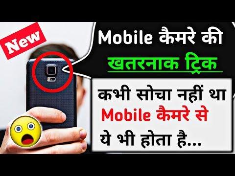 मोबाइल-कैमरे-की-सीक्रेट-ट्रिक-सीखलो-!!-mobile-camera-secret-trick-nobody-knows-2019,-camera-tricks