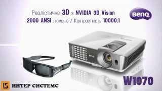 Проектор для домашнего кинотеатра BenQ W1070(3D проектор для домашнего кинотеатра BenQ W1070. Подробная информация на сайте: http://inter-systems.com.ua/catalog/1874/13106., 2015-11-26T10:19:25.000Z)