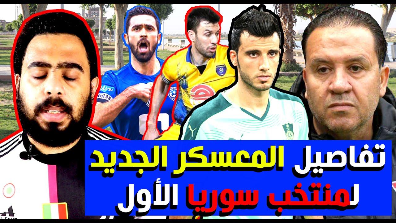 تفاصيل المعسكر الجديد لـ منتخب سوريا مع نبيل معلول و عمر السومة و جهاد الحسين يبدعان بالدوري السعودي