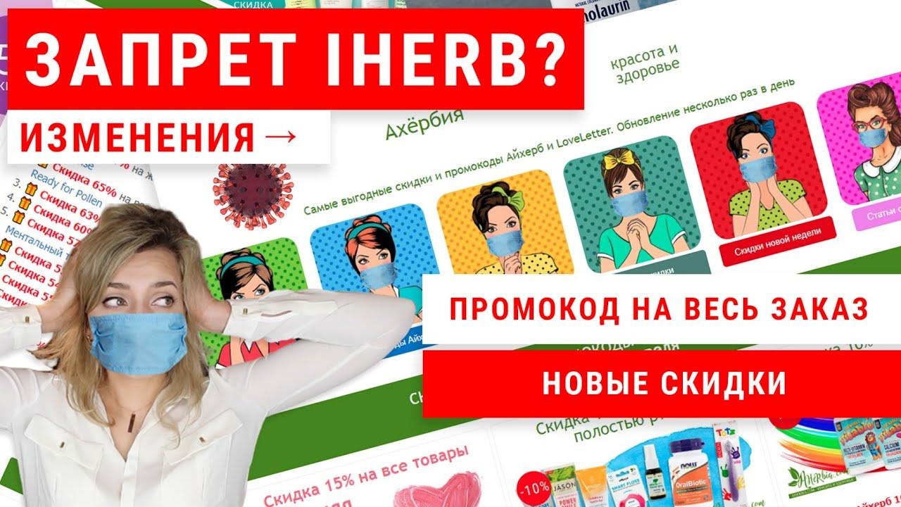 Промокод Суши Мастер
