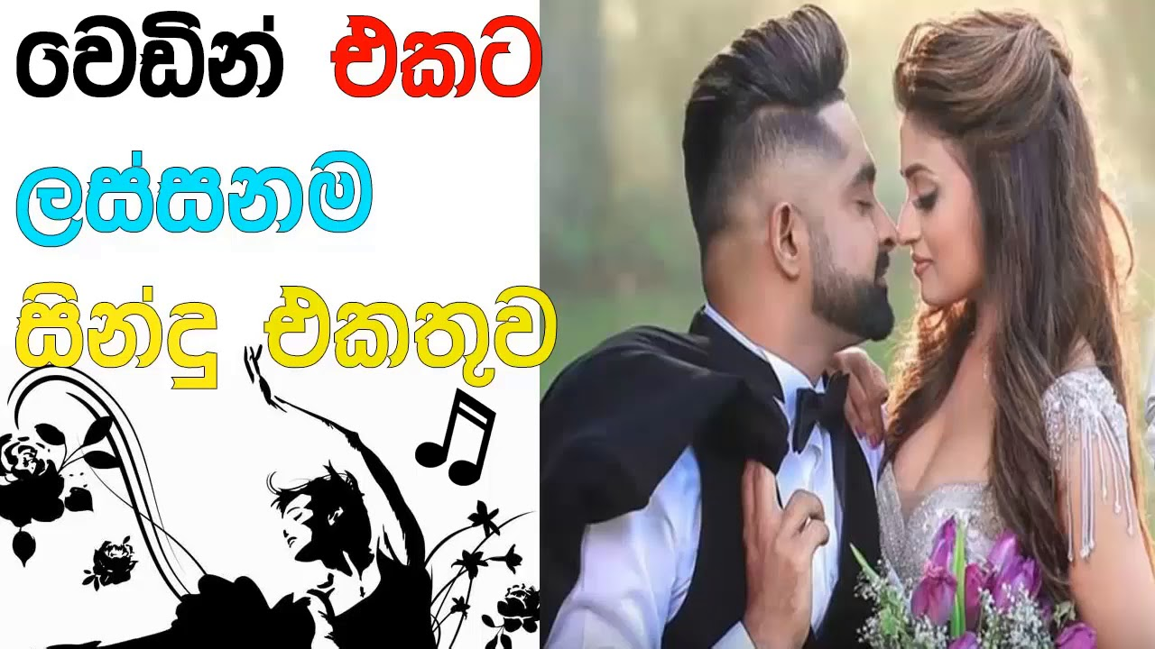 sinhala wedding song collection nonstop famous sinhala wedding songs youtube. Black Bedroom Furniture Sets. Home Design Ideas