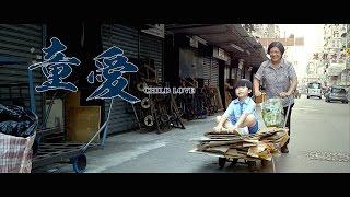香港感人微電影《童愛》滄海遺珠老演員