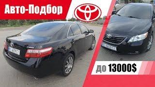 #Подбор UA Poltava. Подержанный автомобиль до 13000$. Toyota Camry.