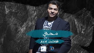 Mohamed Mohy - Fawadt Amry | Lyrics Video - 2020 | محمد محى - فوضت امري