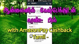Tamilnadu Electricity Bill Pay & Get Cashback in Amazon Pay - Tamil | Tech Cookie