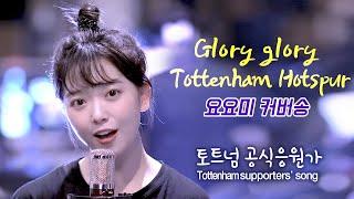 요요미 토트넘 응원가 핫스퍼 커버송 Glory glory Tottenham Hotspur by Korean singer YOYOMI