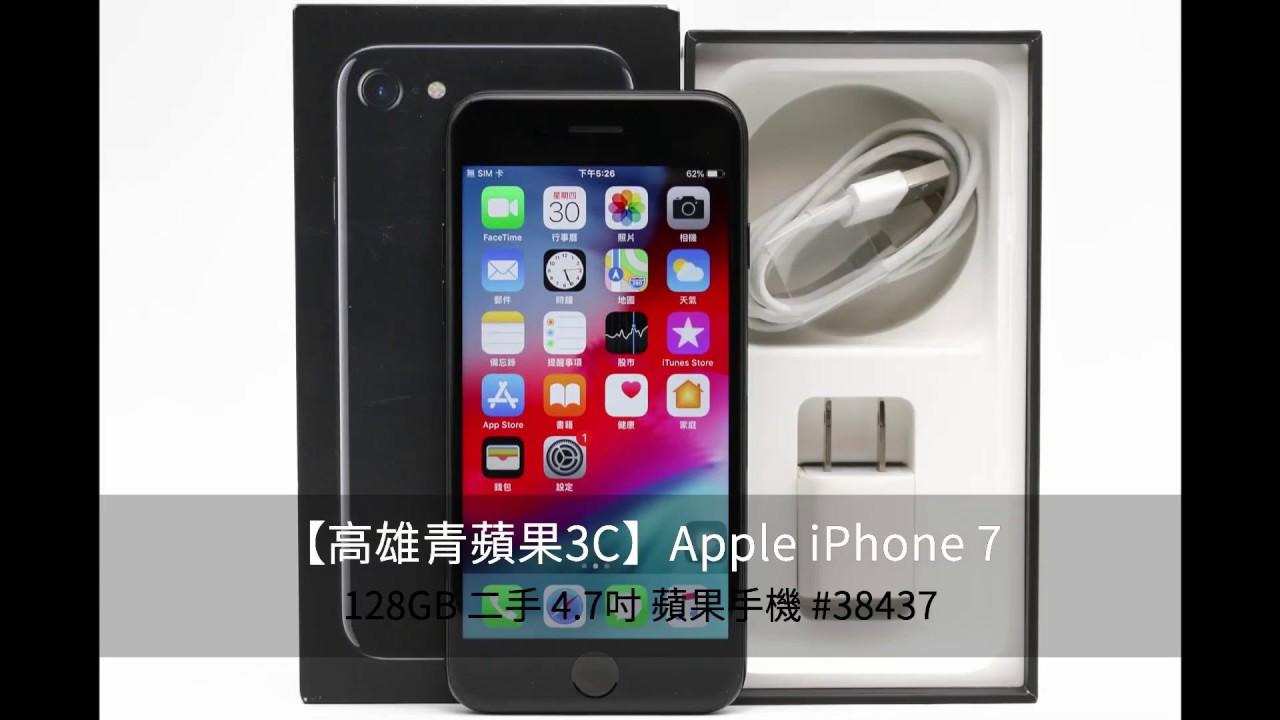 買二手iphone-青蘋果3C-買二手iPhone7怎麼驗機要注意什麼 #38437 - YouTube