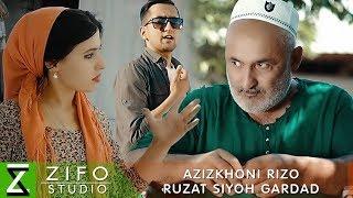 Азизхони Ризо - Рузат сиёх гардад | Azizkhoni Rizo - Ruzat siyoh gardad