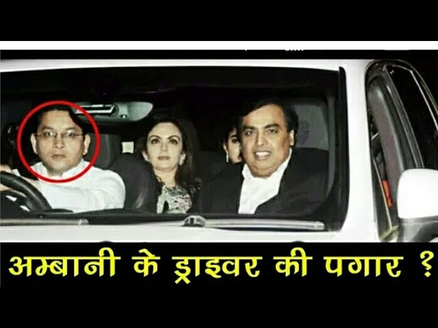 How much salary?? Mukesh Ambani give to his driver in the month