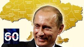 Киев ждет, когда Путин решит судьбу Украины и Донбасса. 60 минут от 15.11.19