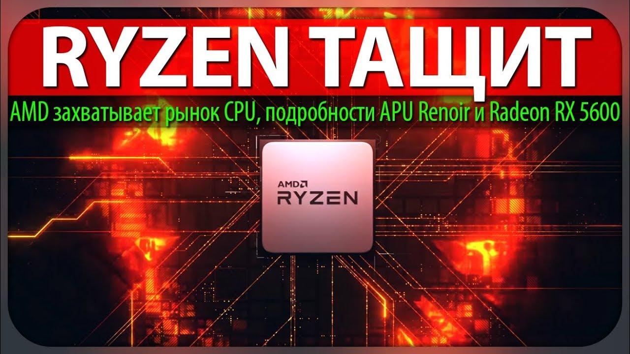 ⚡RYZEN ТАЩИТ, AMD захватывает рынок CPU, подробности APU Renoir и Radeon RX 5600