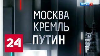 Москва. Кремль. Путин. От 10.11.19