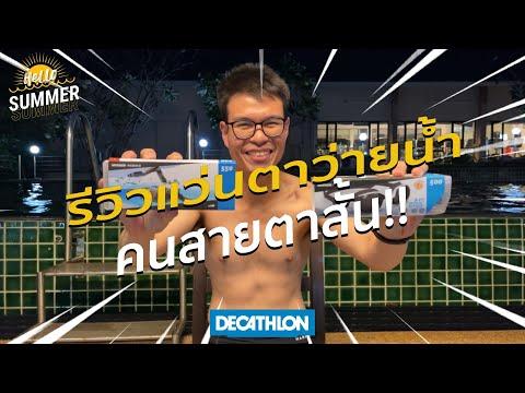 รีวิวแว่นตาว่ายน้ำ สำหรับคนสายตาสั้น!! l Decathlon Thailand