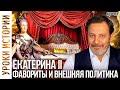 Екатерина Великая: Фавориты и Внешняя Политика / Уроки истории / Сергей Минаев