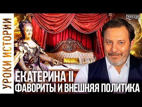 Екатерина Великая: Фавориты
