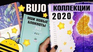 оформление BULLET JOURNAL - мои КОЛЛЕКЦИИ 2020