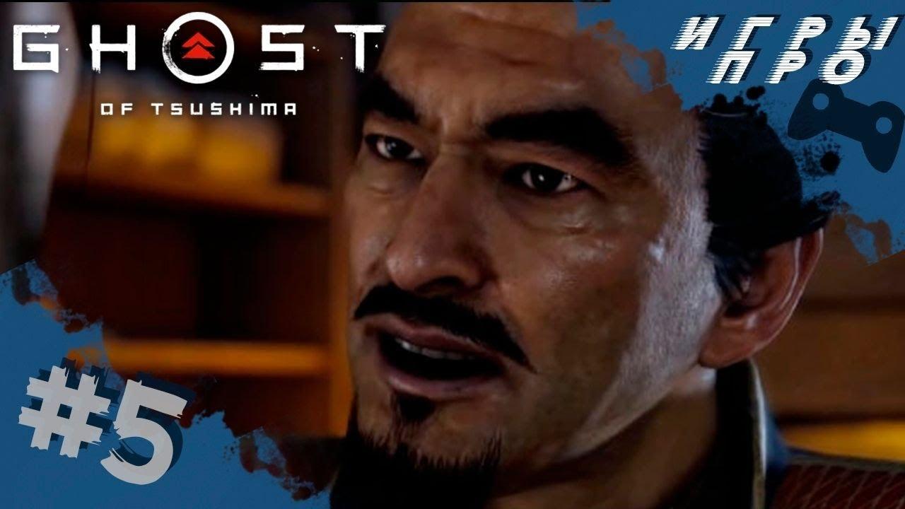 Ghost of Tsushima (Призрак Цусимы) ➤ Прохождение #5  ➤ игры про японию, самуроев, честь