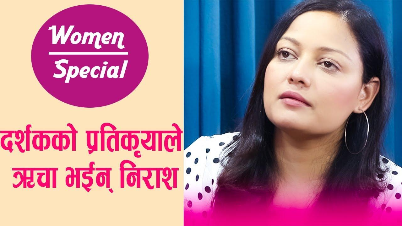 अभिनेत्रीलाई सपोर्ट नमिल्दा ऋचाको मन दुख्यो ! दर्शकको प्रतिकृयाले बनायो निराश | Reecha Sharma |