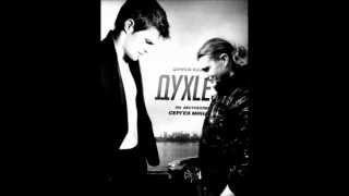 Rockadello Bellini -- Duhless [Unplugged Vers.] (OST ДухLess) / саундтрек 2012