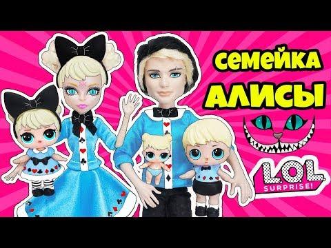 СЕМЕЙКА Алисы Куклы ЛОЛ СЮРПРИЗ! Мультик Curious Q.T. LOL Families Surprise Игрушки для девочек