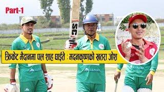 क्रिकेट मैदानमा Paul Shah घाईते    मदनकृष्णको खतरा जोश   Celebrities Cricket Match - Part-1