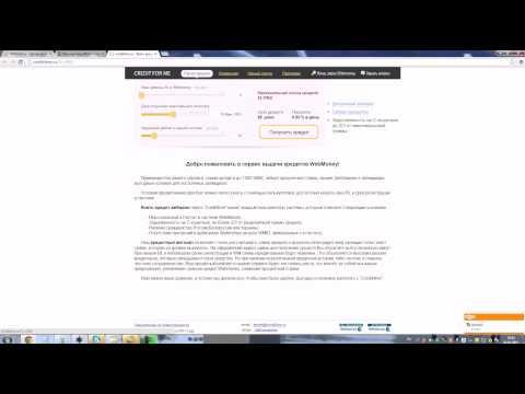 Микрозаймы Webmoney, где взять кредит в интернете?