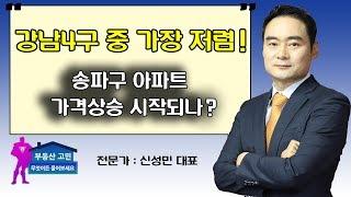 강남4구에서 가장 저렴! 송파구 아파트 가격상승 시작?
