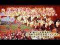 広島カープを応援します!オーケストラ演奏 山陽女学園管弦楽部 「ラデッキー行進…
