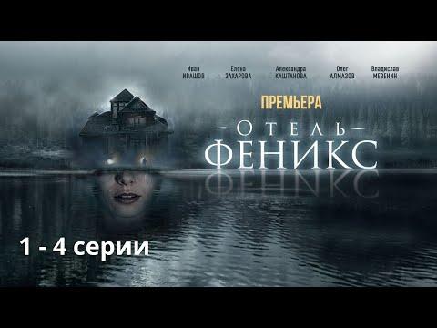 Детектив «MУP-MУP» (2021) 1-8 серия из 8 HD