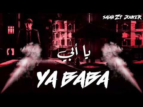 AZZOU HK   YA BABA   يا أبي ° اغنية رواعة عن الأب °   YouTube