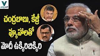 CM Chandrababu and Arvind Kejriwal Targets PM Modi - Vaartha Vaani