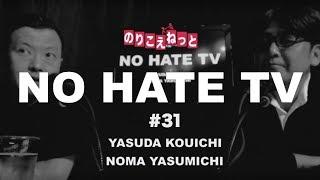 20180110 NO HATE TV 第31回「ブラックフェイス──何が問題なのか」