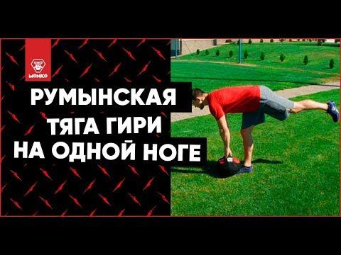 Румынская становая тяга гири на одной ноге. Тренировка ног гирей.
