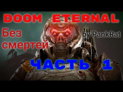 By PankRat - DOOM ETERNAL - Без смертей - часть 1