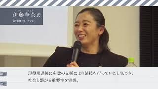 アスリートのデュアルキャリアセミナー【短編動画】