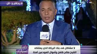 أحمد موسي: بنك البركة الخاص بالشيخ صالح كامل لا دخل له بالسياسة واموال المودعين أمانة