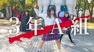 【3年A組ダンス】三姉妹で踊ってみた! さくらチャンネル