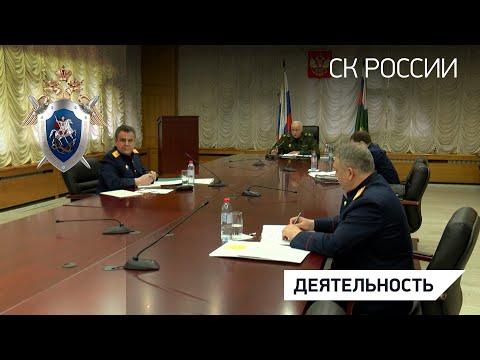 В СК России состоялось оперативное совещание в формате видео-конференц-связи