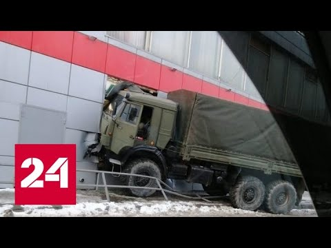 Военный КамАЗ снес витрину супермаркета в Подмосковье - Россия 24