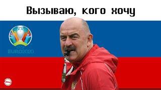 Черчесов вызвал 4 легионера Кто вошел в состав сборной России на ЕВРО 2021 Расписание