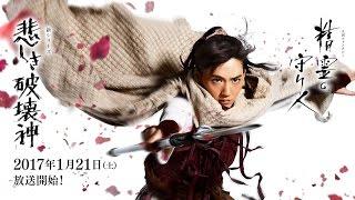 Seirei no Moribito II: Kanashiki Hakaishin; Guardian of the Spirit ...