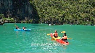 ลากูนเกาะห้อง จังหวัดกระบี่ (Lagoon Koh Hong,Krabi)