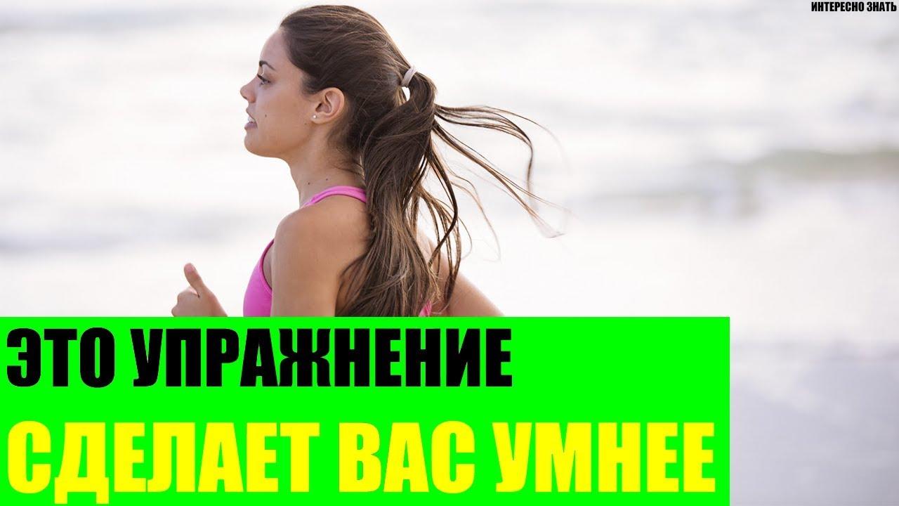Это упражнение сделает Вас умнее