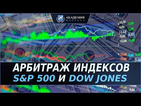 Как заработать на арбитраже фондовых индексов S&P 500 и Dow Jones