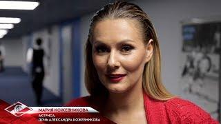 Мария Кожевникова: Эти моменты останутся в нашей жизни навсегда