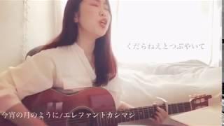 エレファントカシマシさんの今宵の月のようにをカバーしました。 大好きな曲です。 是非チャンネル登録、コメント、いいねをよろしくお願い...