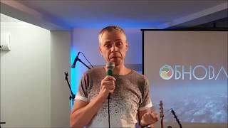 Александр Прокопчук. Проповедь. Церковь Обновление, г. Каменское. 2.09.2018