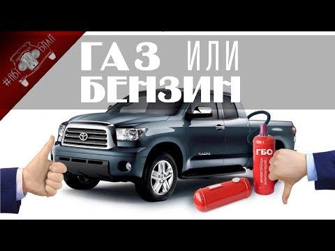 ГАЗ или БЕНЗИН и Выгодна Ли Установка ГБО на Автомобиль?!
